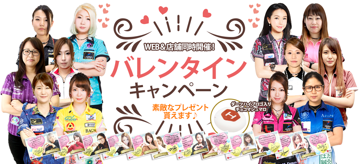 WEB&店舗同時開催!素敵なプレゼントが貰えるバレンタインキャンペーン!