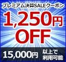 1250円引き
