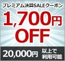 1700円引き