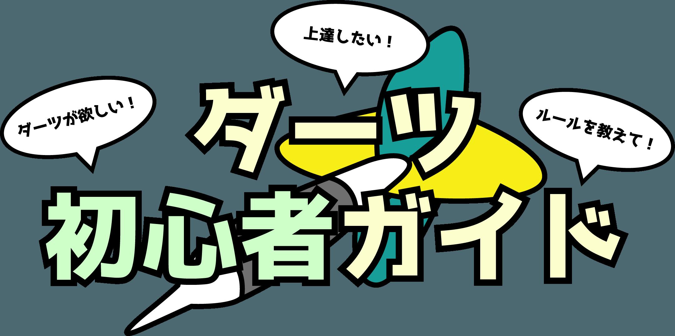 ダーツ初心者ガイド