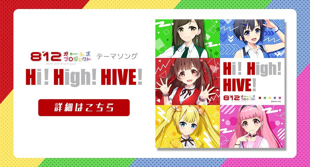 812ガールズプロジェクト テーマソング「Hi!High!HIVE!」