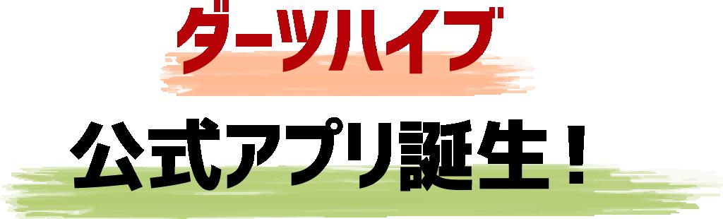 ダーツハイブ 公式アプリ誕生!