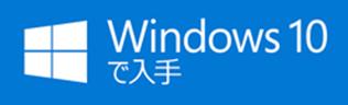 Windows10 で入手