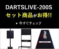DARTSLIVE-200Sセット商品がお得!!