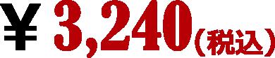 3,240(税込)