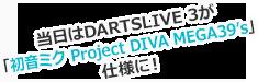 当日はDARTSLIVE 3が「初音ミク Project DIVA MEGA39's」仕様に!