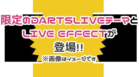 初音ミクのDARTSLIVEテーマと限定LIVE EFFECTが登場!!※画像はイメージです