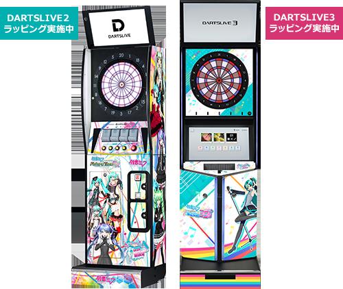 DARTSLIVE2&DARTSLIVE3