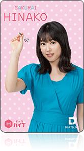 桜井日奈子 ダーツカードデザイン02