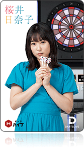 桜井日奈子 ダーツカードデザイン04