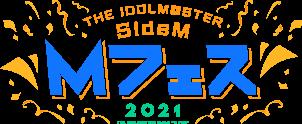アイドルマスターSIDE M Mフェス2021