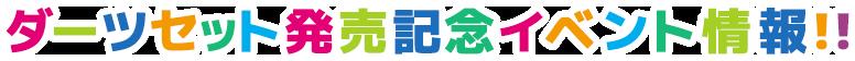 ダーツセット発売記念イベント情報!!