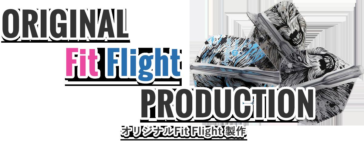 オリジナルFit Flight製作