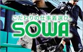 桑和-SOWA