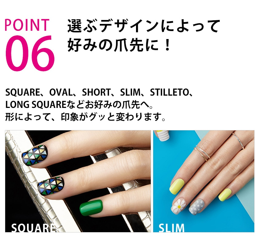 SQUARE、OVAL、SHORT、SLIM、STILLETO、 LONG SQUARE