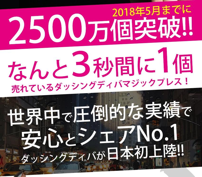 ダッシングディバマジックプレスが日本初上陸