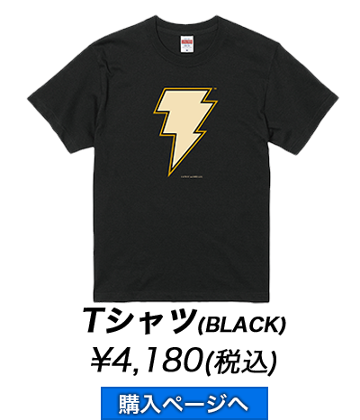 DCファンドーム限定 2022年全米公開『ブラックアダム(原題)』デザイン先行販売 Tシャツ