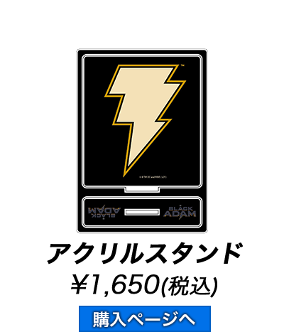 DCファンドーム限定 2022年全米公開『ブラックアダム(原題)』デザイン先行販売 アクリルスタンド