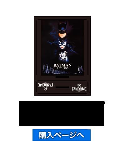 DCファンドーム限定 バットマンデザイン アクリルスタンド