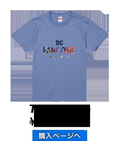 DCファンドーム限定 DCファンドームロゴデザインTシャツ(ブルー)
