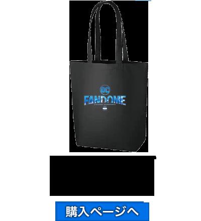 DCファンドーム限定 DCファンドームロゴデザイン トートバッグ