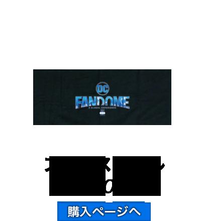 DCファンドーム限定 DCファンドームロゴデザイン フェイスタオル