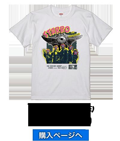 DCファンドーム限定 『ザ・スーサイド・スクワッド』デザイン Tシャツ