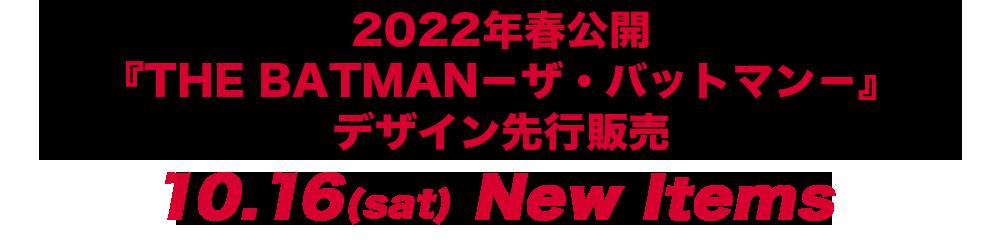 DCファンドーム限定 2022年春公開『THE BATMAN -ザ・バットマン-』デザイン先行販売アイテム