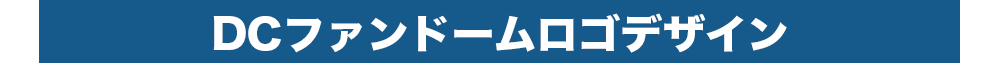 DCファンドーム限定 DCファンドームロゴデザインアイテム