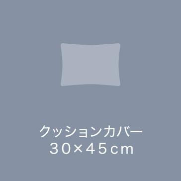 クッションカバー30×45cm