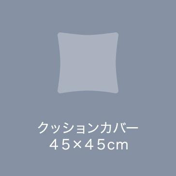 クッションカバー45×45cm