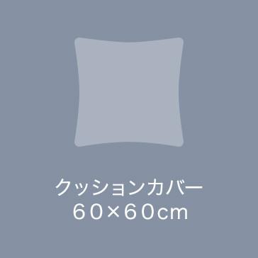 クッションカバー60×60cm