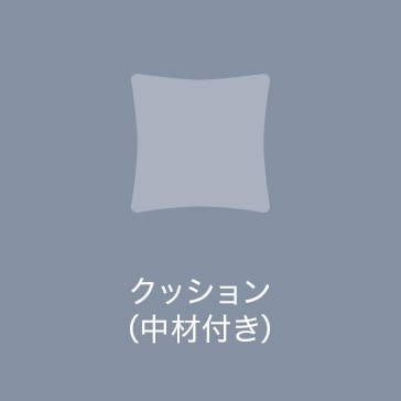 クッション(中材付き)