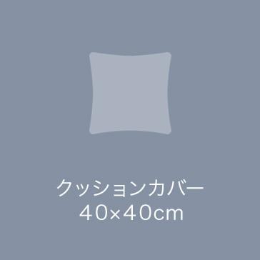 クッションカバー40×40cm