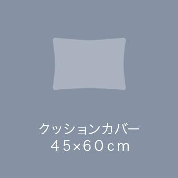 クッションカバー45×60cm