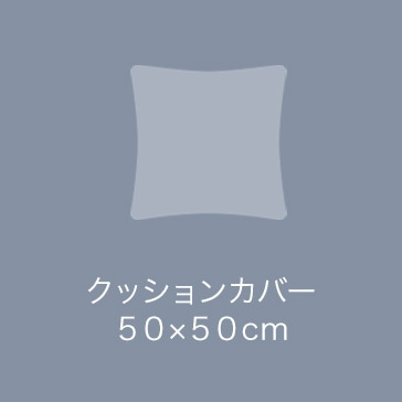 クッションカバー50×50cm