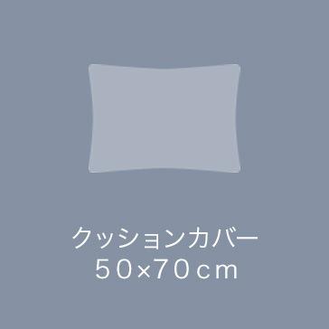 クッションカバー50×70cm