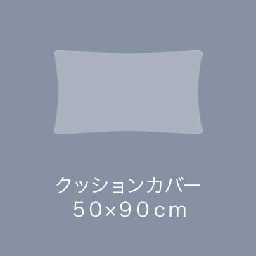 クッションカバー50×90cm