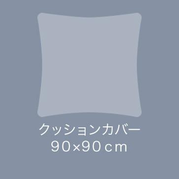 クッションカバー70×70cm