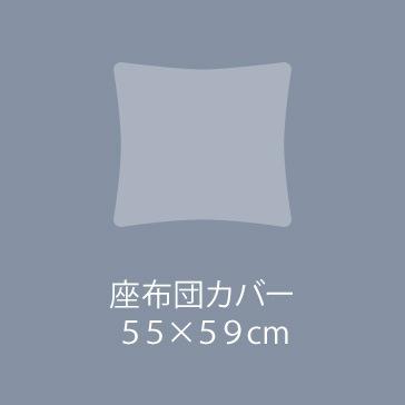 座布団カバー55×59cm