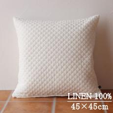 【 Lino 】リーノ(日本産綿麻キルティング)/ クッションカバー45×45cm