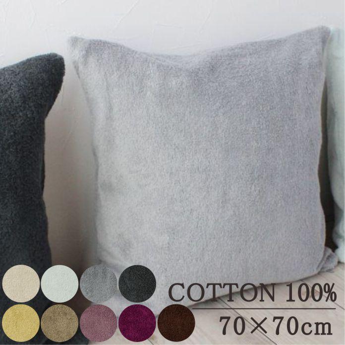 【 ジェラート 】今治産パイル(綿100%)/ クッションカバー70×70cm