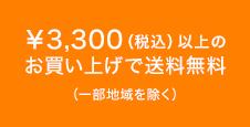 ¥3,300(税込)以上のお買い上げで送料無料(一部地域を除く)