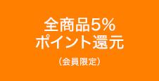 会員限定 全商品5%ポイント還元