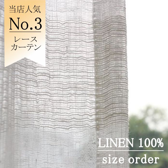 【 Capanna 】カパンナ(日本産麻)/ オーダーカーテン