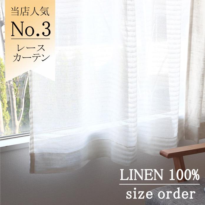【 Catena 】カテーナ(日本産麻)/ オーダーカーテン