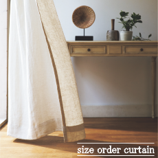 【オーダーカーテン】【オーダーレースカーテン】