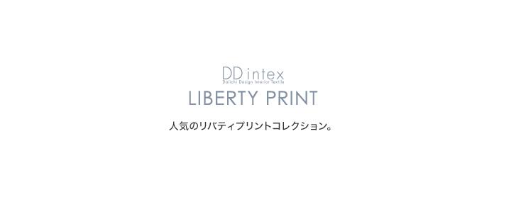 DDintex LIBERTY PRINT 人気のリバティプリントコレクション。