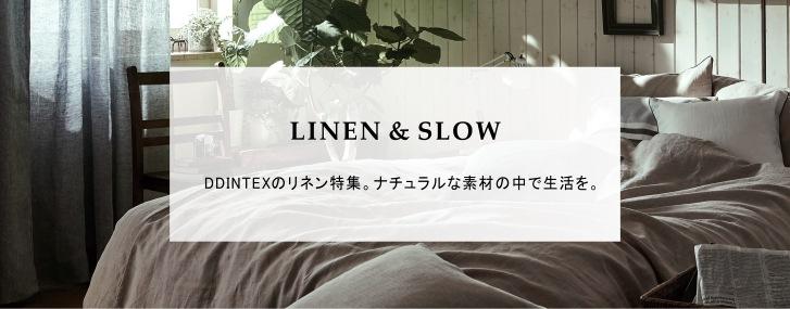DDintex LINEN DDINTEXのリネン特集。ナチュラルな素材の中で生活を。