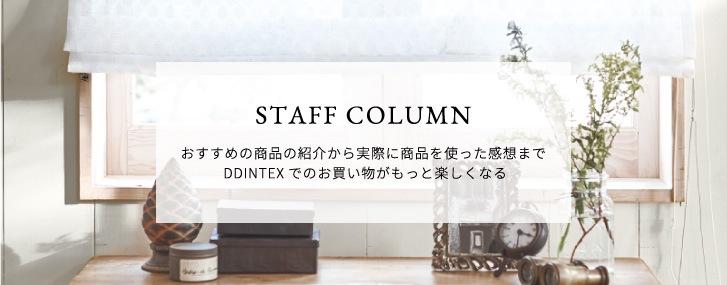 Staff Column スタッフコラム
